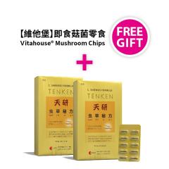 Tenken C. Sinensis 2-Box with 1 FREE box of Vitahouse Mushroom Chips