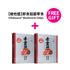 Mikei Red Reishi Essence EX 2-Box with 1 FREE box of Vitahouse Mushroom Chips
