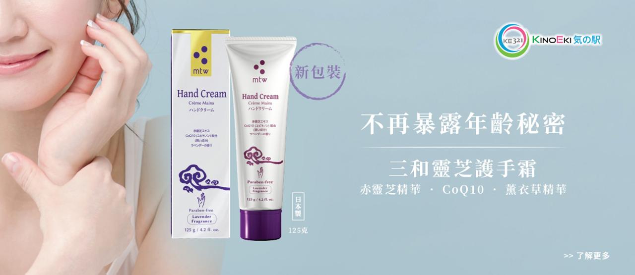 MTW Hand Cream